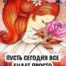 Любаша К.