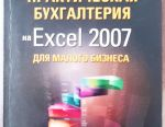 BOOK Practical Accounting