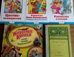 Книги для дітей