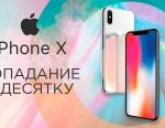 IPhone X Original / Garanție / Transport gratuit
