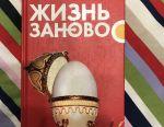 Oksana Robski Viața din nou