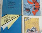 Textbooks of Biology and Zoology