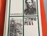 V.Ya. Shishkov Gloom-river