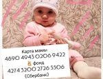 Сбербанк по номеру телефона 89254096282