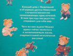 Book for children