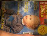 Knitting magazine.