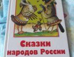 Ιστορίες των λαών της Ρωσίας
