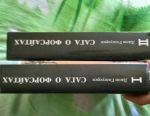 Series of books by Simonov, Galsworthy