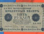 5 rubles 1918 RSFSR, cashier Alekseev AA - 069
