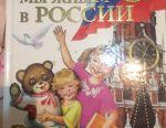 Φωτεινά όμορφα παιδικά βιβλία
