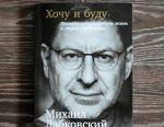 New book by Mikhail Labkovsky