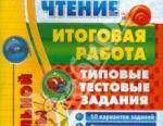 Yazykanova: lectură literară