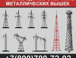Production of metal towers