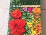 Handbook of indoor plants