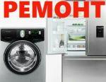 Washing machine repair with warranty. Departure
