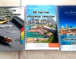 Notebooks 80-96-120 sheets