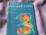 Учебник русский язык 3 класс