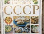 Энциклопедия вкусной еды.