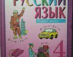 Textbooks, workbooks from 3 to 11 class