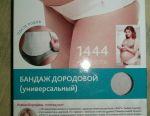 Bandage before and postnatal