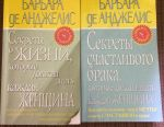 Books by Barbara de Angelis