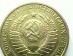 Coin 1 rub. 1961