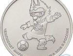 Commemorative coin 25 rubles