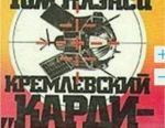 Tom Clancy Κρεμλίνο Καρδινάλιος