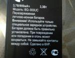 Battery for BQ-900UC