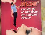 Book in Bulgarian