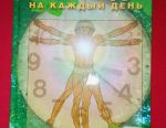 Ayurveda book