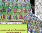 English puzzles