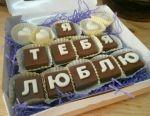 Шоколадні літери