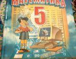 Математика учебник 5 класс