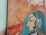Salman Rushdie Ανατολή-Δύση