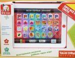 Εκπαιδευτικό διαδραστικό tablet Η πρώτη μου γνώση