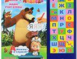 Η Μάσα διδάσκει γράμματα