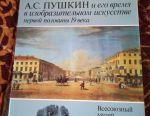 Cartea eternă a lui Pușkin în artele plastice, RSFSR