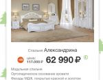 Set dormitor Alexandrina