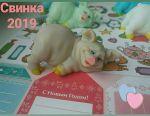 Свинка мыло ручной работы 2019