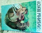 Postcards 1982 Dinosaurs