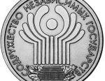 1 рубль 2001 года СПМД «10-летие СНГ»