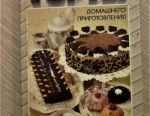 CAKES OF HOME PREPARATION