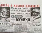 Komsomolskaya Pravda for 1965.
