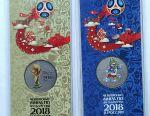 25 rubles FIFA World Cup, colored