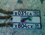 Keychain with state number