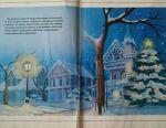 Βιβλίο των Χρυσών Κλασικών της Disney