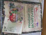 Great encyclopedia of traditional medicine