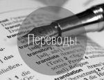 Translations French English Russian