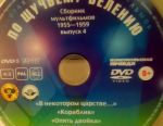Το βιβλίο Με τη ζήτηση Pike + δίσκο DVD με κινούμενα σχέδια
